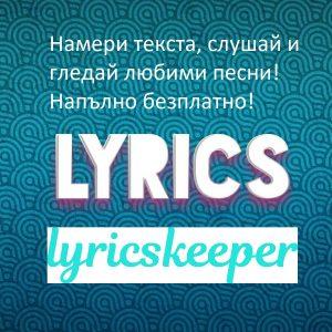 Текстове на песни, клипове и музика безкрай